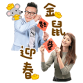 Yu Lin Ge Lai Dai Ban CNY [BIG] Stickers (2020)