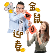 Yu Lin Ge Lai Dai Ban CNY Big Stickers Sticker for LINE & WhatsApp | ZIP: GIF & PNG