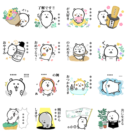 joke bear × BOTANIST Line Sticker GIF & PNG Pack: Animated & Transparent No Background | WhatsApp Sticker