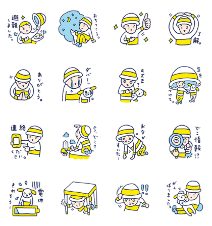 """""""our BOSAI"""" sticker Line Sticker GIF & PNG Pack: Animated & Transparent No Background 