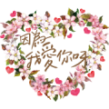Affectionate Love Music Stickers Sticker for LINE & WhatsApp | ZIP: GIF & PNG
