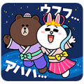 Brown & Cony Romance in the Stars