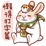 Fattubo Rabbit 3 Sticker for LINE & WhatsApp | ZIP: GIF & PNG