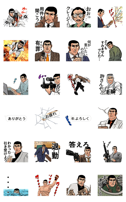 GOLGO 13: Part 2 Line Sticker GIF & PNG Pack: Animated & Transparent No Background | WhatsApp Sticker