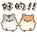 Good Friends Hamster Sticker for LINE & WhatsApp | ZIP: GIF & PNG
