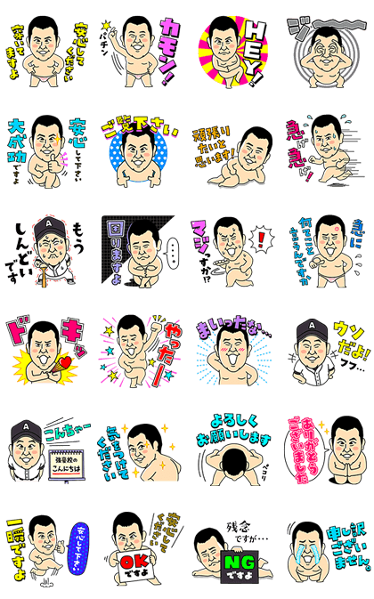 Have no Fear, Yasumura's Here! Line Sticker GIF & PNG Pack: Animated & Transparent No Background | WhatsApp Sticker