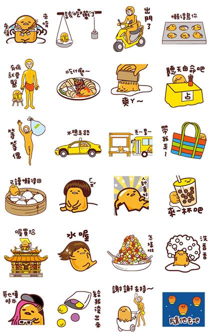 Local King gudetama - Taiwanese Style Line Sticker GIF & PNG Pack: Animated & Transparent No Background | WhatsApp Sticker