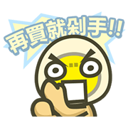 MILUEGG: Must Have the Egg! Sticker for LINE & WhatsApp | ZIP: GIF & PNG