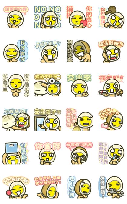 MILUEGG: Must Have the Egg! Line Sticker GIF & PNG Pack: Animated & Transparent No Background | WhatsApp Sticker