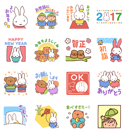 Miffy's New Year's Gift Stickers Line Sticker GIF & PNG Pack: Animated & Transparent No Background | WhatsApp Sticker