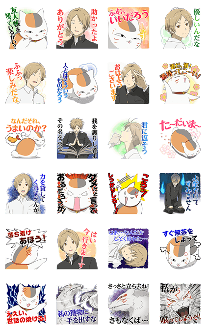 Natsume's Book of Friends: Voiced Line Sticker GIF & PNG Pack: Animated & Transparent No Background | WhatsApp Sticker