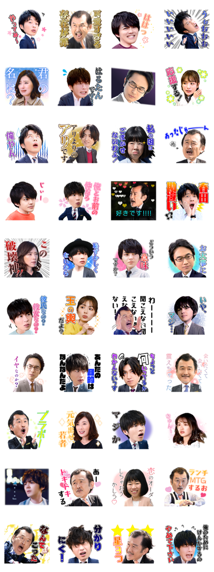 Ossan's Love Line Sticker GIF & PNG Pack: Animated & Transparent No Background | WhatsApp Sticker