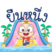 PangPond in Theme Park Sticker for LINE & WhatsApp | ZIP: GIF & PNG