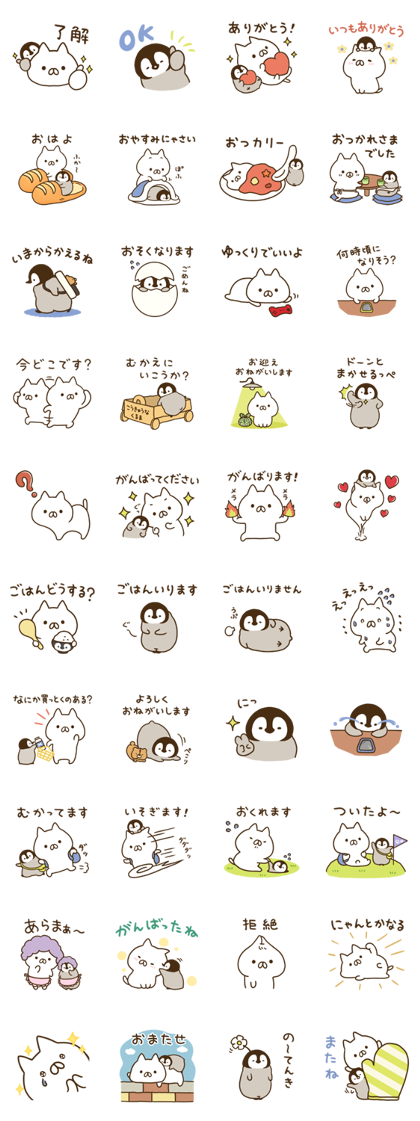Penguin and Cat Days Family Stickers Line Sticker GIF & PNG Pack: Animated & Transparent No Background | WhatsApp Sticker