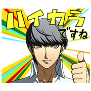 Persona 4 Animated Stickers Sticker for LINE & WhatsApp | ZIP: GIF & PNG