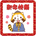 Rascal New Year Stickers Sticker for LINE & WhatsApp | ZIP: GIF & PNG