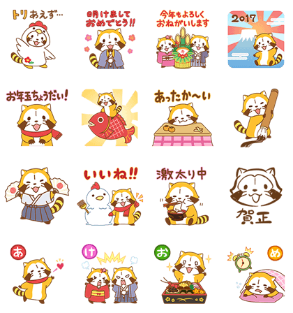 Rascal's New Year's Gift Stickers Line Sticker GIF & PNG Pack: Animated & Transparent No Background | WhatsApp Sticker