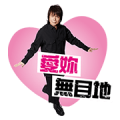 Rock King Wu Bai's First Music Stickers! Sticker for LINE & WhatsApp | ZIP: GIF & PNG
