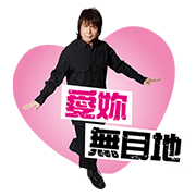 Rock King Wu Bai's First Music Stickers! Sticker for LINE & WhatsApp | ZIP: GIF & PNG