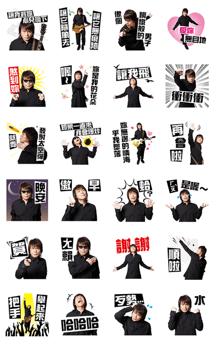 Rock King Wu Bai's First Music Stickers! Line Sticker GIF & PNG Pack: Animated & Transparent No Background | WhatsApp Sticker