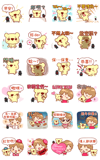 SANA Part 4: Speak up! Line Sticker GIF & PNG Pack: Animated & Transparent No Background | WhatsApp Sticker