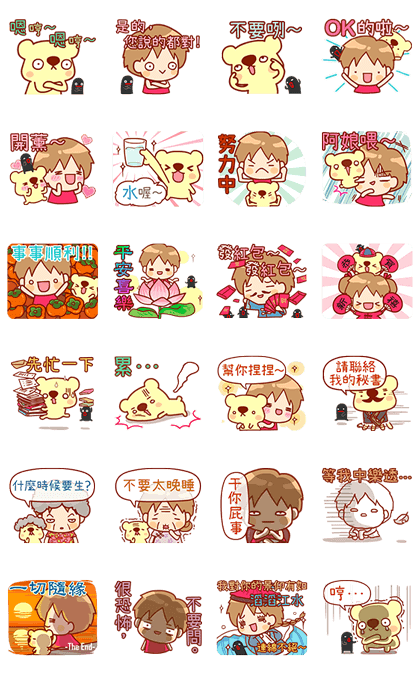 SANA Part 7: Lunar New Year Line Sticker GIF & PNG Pack: Animated & Transparent No Background | WhatsApp Sticker