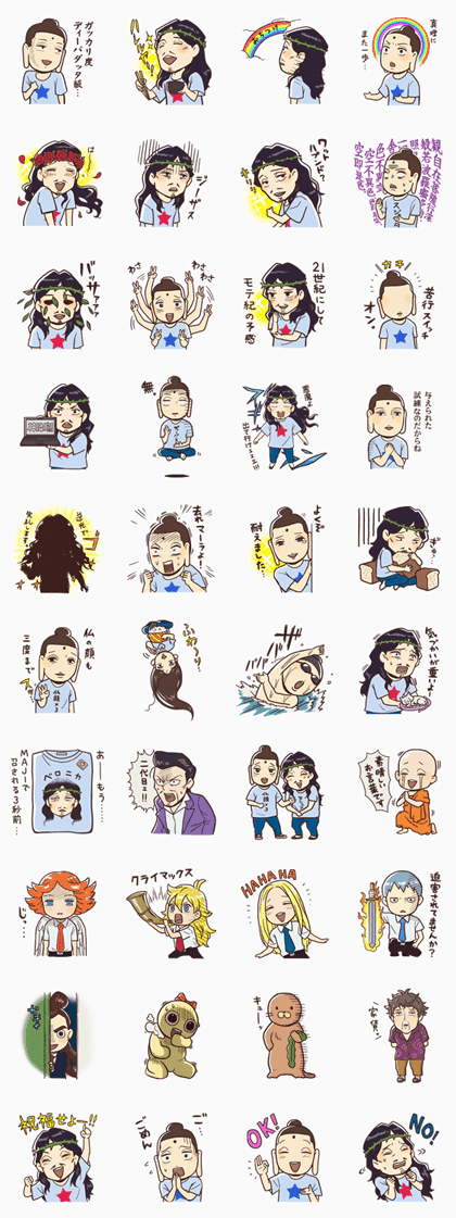 Saint Young Men (PAID ver.) Line Sticker GIF & PNG Pack: Animated & Transparent No Background   WhatsApp Sticker