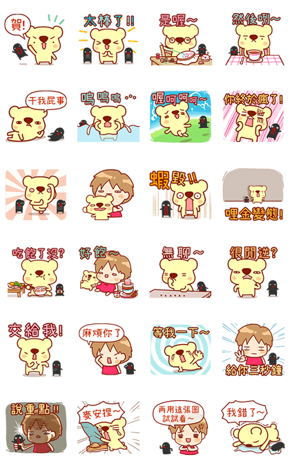 Sana Part 5: Chat Line Sticker GIF & PNG Pack: Animated & Transparent No Background | WhatsApp Sticker