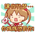 Sana Part 6: Cosplay Sticker for LINE & WhatsApp | ZIP: GIF & PNG