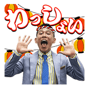Shingo Yanagisawa's Popping Out! Sticker for LINE & WhatsApp | ZIP: GIF & PNG