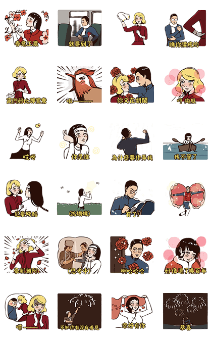Soap Opera: The Flame of Love 3 Line Sticker GIF & PNG Pack: Animated & Transparent No Background | WhatsApp Sticker
