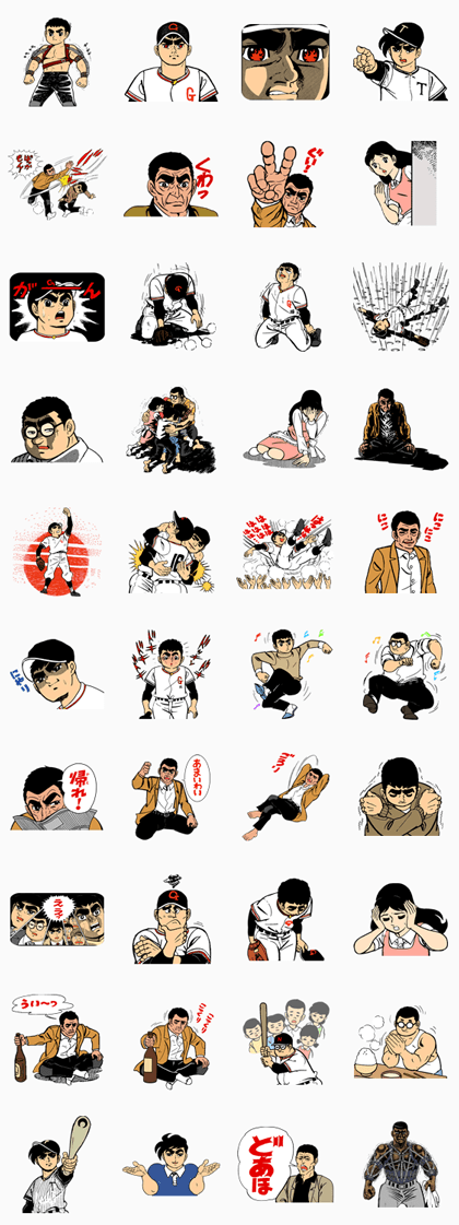 Star of the Giants Line Sticker GIF & PNG Pack: Animated & Transparent No Background | WhatsApp Sticker