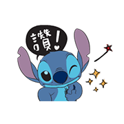 Stitch: Taiwan Limited Edition Set Sticker for LINE & WhatsApp | ZIP: GIF & PNG