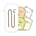 Sumikko Gurashi: Moving Speech Balloons Sticker for LINE & WhatsApp | ZIP: GIF & PNG