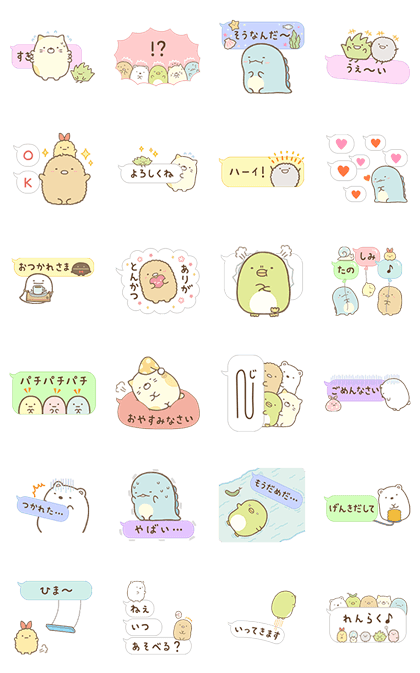 Sumikko Gurashi: Moving Speech Balloons Line Sticker GIF & PNG Pack: Animated & Transparent No Background | WhatsApp Sticker