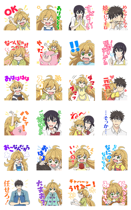 Sweetness and Lightning Voice Stickers Line Sticker GIF & PNG Pack: Animated & Transparent No Background | WhatsApp Sticker