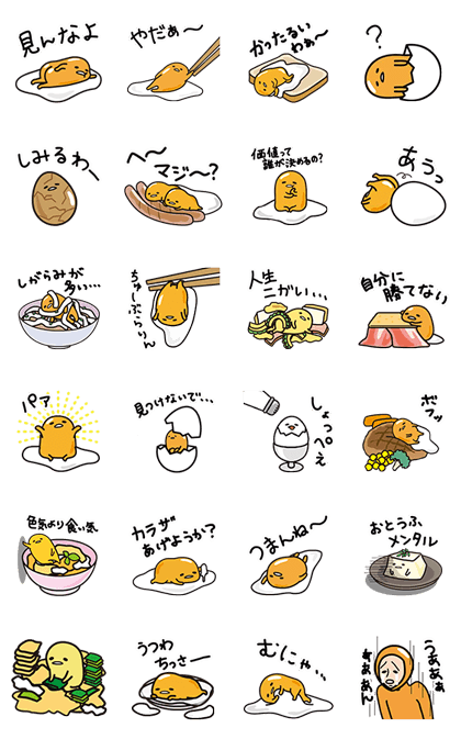 Talkin' Movin' gudetama (Japan ver.) Line Sticker GIF & PNG Pack: Animated & Transparent No Background | WhatsApp Sticker