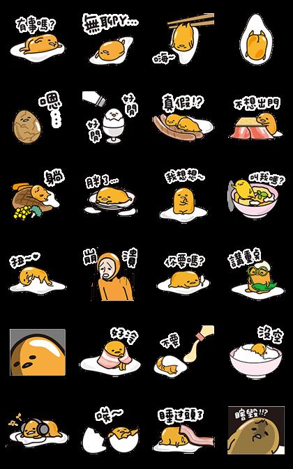 Talkin' Movin' gudetama (Taiwan ver.) Line Sticker GIF & PNG Pack: Animated & Transparent No Background | WhatsApp Sticker