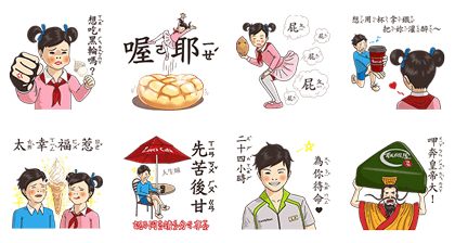 Textbook Goes Koo Koo - FamilyMart Edition Line Sticker GIF & PNG Pack: Animated & Transparent No Background | WhatsApp Sticker