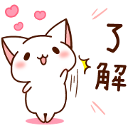 The Cat Which Tells Love 2 Sticker for LINE & WhatsApp | ZIP: GIF & PNG