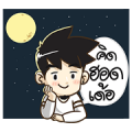 Ton-Mai Isan Pop-Ups Sticker for LINE & WhatsApp | ZIP: GIF & PNG