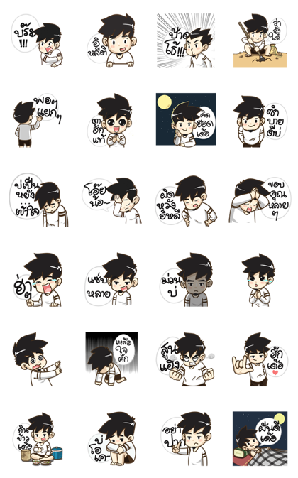 Ton-Mai Isan Pop-Ups Line Sticker GIF & PNG Pack: Animated & Transparent No Background | WhatsApp Sticker