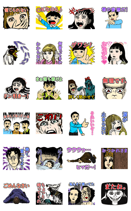 Umezz Screaming and Writhing! Line Sticker GIF & PNG Pack: Animated & Transparent No Background | WhatsApp Sticker