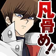 Yu-Gi-Oh! Kaiba Knockdown Sticker for LINE & WhatsApp | ZIP: GIF & PNG