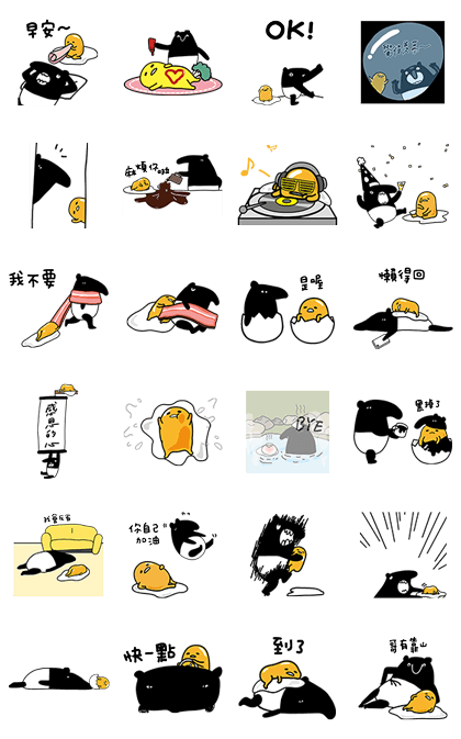 gudetama × LAIMO: Lazy Best Friends Line Sticker GIF & PNG Pack: Animated & Transparent No Background | WhatsApp Sticker