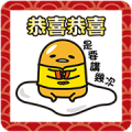 gudetama New Year Stickers (2017) Sticker for LINE & WhatsApp | ZIP: GIF & PNG