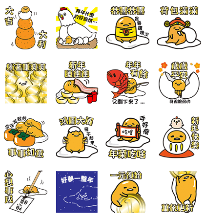 gudetama New Year Stickers (2017) Line Sticker GIF & PNG Pack: Animated & Transparent No Background | WhatsApp Sticker