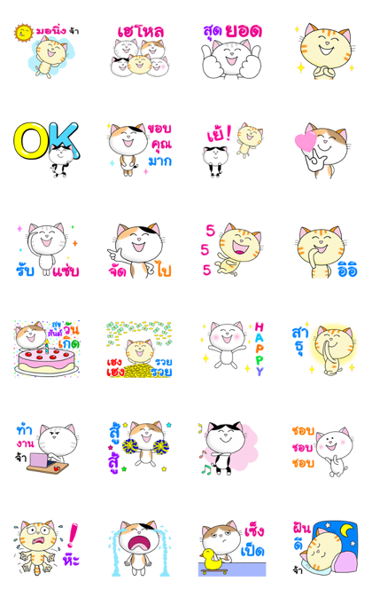 Cool Happy Cats: Be Happy Together Line Sticker GIF & PNG Pack: Animated & Transparent No Background | WhatsApp Sticker