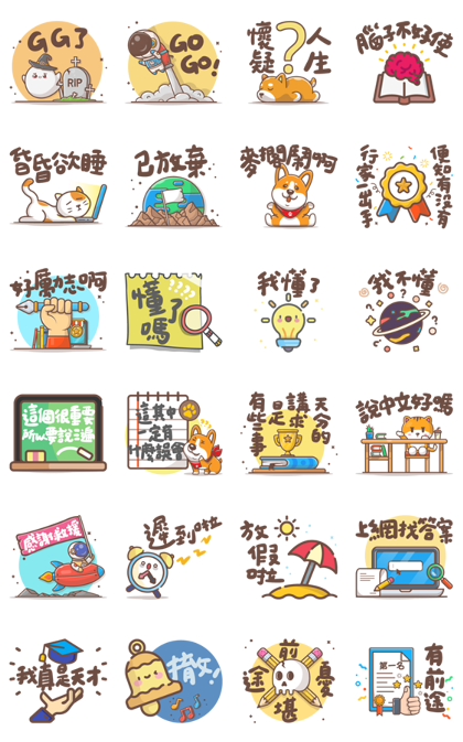 Daily Work: Chat Music Stickers Line Sticker GIF & PNG Pack: Animated & Transparent No Background | WhatsApp Sticker