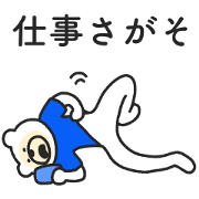Day in the life of a working Ketakuma Sticker for LINE & WhatsApp | ZIP: GIF & PNG